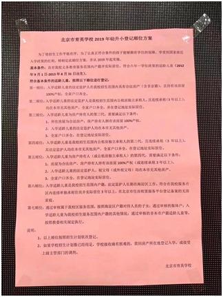 """900万的北京学区房却输给了""""登记顺位""""  学区登记顺位是什么意思?"""